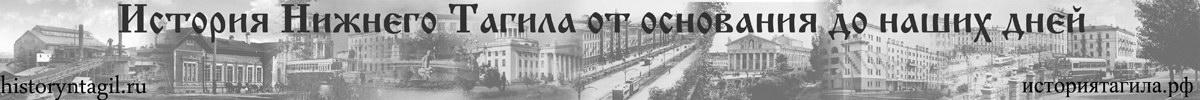История Нижнего Тагила: от основания до наших дней